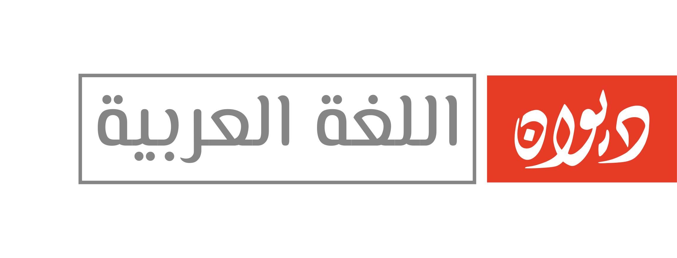 ديوان اللغة العربية   مقدمة في الاستفان